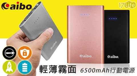 平均每入最低只要455元起(含運)即可享有【aibo】輕薄霧面6500mAh行動電源1入/2入/4入/8入,顏色:黑色/鐵灰/玫瑰金,購買享6個月保固!