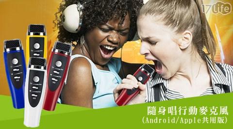 隨身/唱/行動/麥克風/Android/Apple/PCHOME