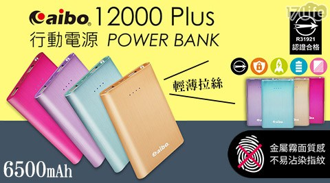 平均最低只要455元起(含運)即可享有【aibo】輕薄拉絲6500mAh行動電源:1入/2入/4入/8入,多色選擇!