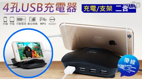 aib鼻子 過敏 空氣 清淨 機o-USB-401充電/支架二合一 4孔USB帶線充電器