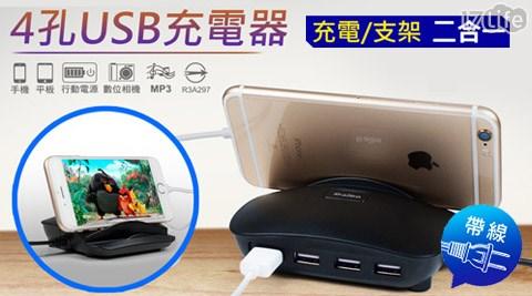 17life漁品軒aibo-USB-401充電/支架二合一 4孔USB帶線充電器