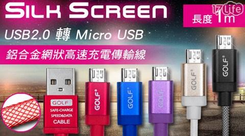 Micro USB鋁合金尼龍網格快速充電傳輸線(1M)