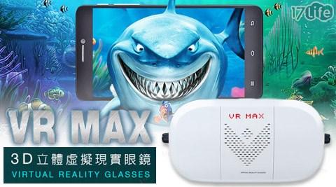 智慧型手機用VR MAX 3D立體虛擬現實眼鏡