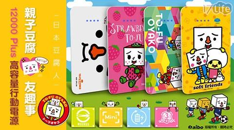 豆腐人-日本親子豆腐友趣事12000 Plus高容量行動電源