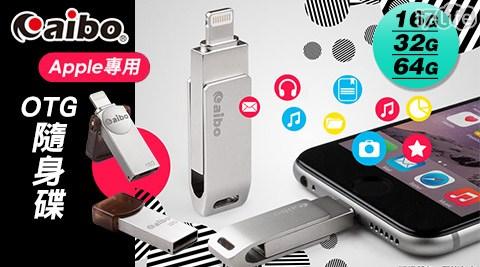 只要799元起(含運)即可購得原價最高7960元aibo APPLE專用OTG隨身碟系列1入/2入/4入:(A)16G/(B)32G/(C)64G;款式:AID001/AID002/AID003,享1年保固。