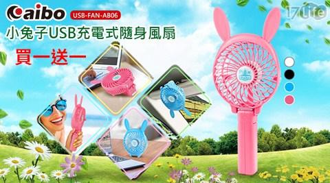 aibo-AB06小兔子手持/折疊USB充電式隨身風扇(三段變速)-買一送一