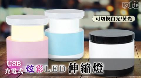 USB充電式/ 炫彩LED/伸縮燈/(可切換白光/黃光)