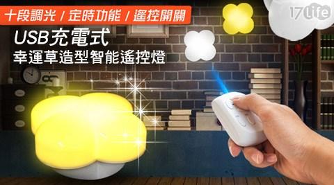 平均每入最低只要288元起(含運)即可購得USB充電式幸運草造型智能遙控燈1入/2入/4入/6入/8入,款式:白光/黃光,享3個月保固。