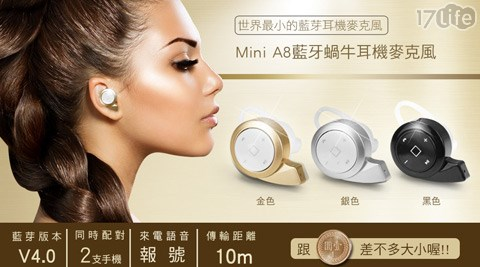 平均每入最低只要299元起(含運)即可購得【aibo】Mini A8迷你蝸牛藍牙耳機麥克風(V4.0)任選1入/2入/4入/8入/16入,顏色:黑色/金色/銀色。