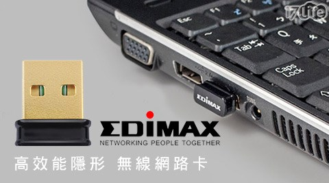 只要269元(含運)即可享有【EDIMAX 訊舟】原價599元EW-7811Un高效能隱形USB無線網路卡只要269元(含運)即可享有【EDIMAX 訊舟】原價599元EW-7811Un高效能隱形USB無線網路卡1入,購買享3年保固!