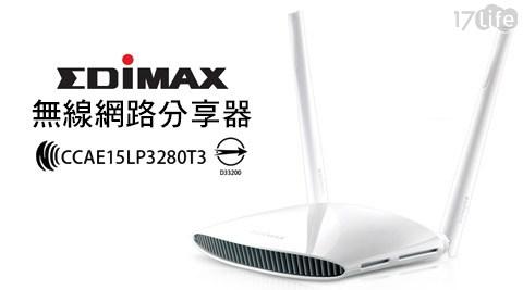 只要1,880元(含運)即可享有原價2,750元EDIMAX訊舟BR-6478AC V2 AC1200 Gigabit 無線網路分享器只要1,880元(含運)即可享有原價2,750元EDIMAX訊舟BR-6478AC V2 AC1200 Gigabit 無線網路分享器1入,享有3年保固服務(電源變壓器提供1年保固服務)。