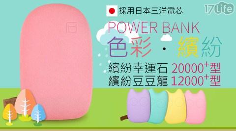 只要399元起(含運)即可帶回原價最高17440元行動電源系列:(A)繽紛豆豆龍12000型行動電源:1台/2台/4台/8台,顏色選擇:紫/藍綠/黃/粉紅/(B)彩色幸運石20000+型行動電源:1台/2台/4台/8台,顏色選擇:紫/綠/黃/粉紅。