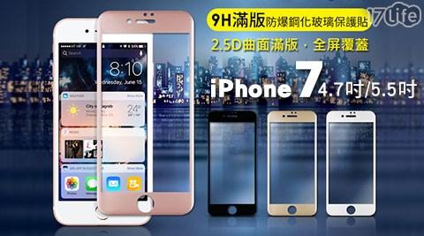 iPhone7/5.5吋/4.7吋/2.5D/曲面/滿版/9H/防爆/鋼化/玻璃/保護貼