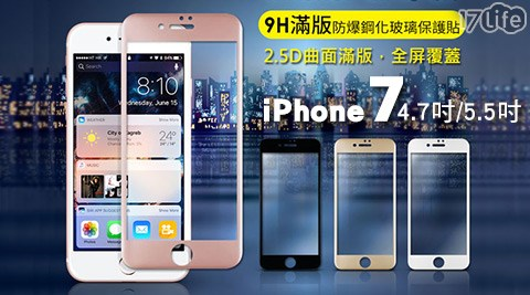 iPhone7 5.5吋/4.7吋2.5D曲面滿17life app版9H防爆鋼化玻璃保護貼