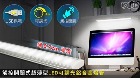 平均每支最低只要195元起(含運)即可購得USB觸控開關式超薄型LED可調光鋁合金燈管1支/2支/4支/8支/10支/16支。