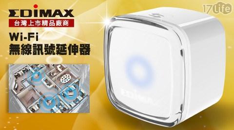 EDIMAX訊舟-Wi-Fi無線訊號延伸器