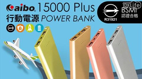 15000 Plus/高質感/金屬霧面/BSMI認證/雙孔輸出/行動電源