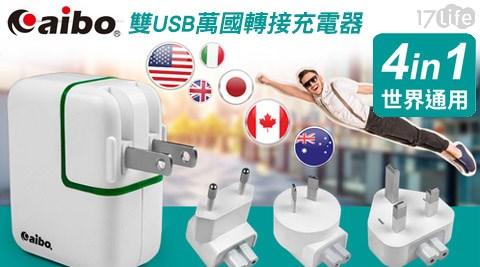 平均最低只要309元起(含運)即可享有【aibo】4in1世界通用雙USB萬國轉接充電器1入/2入/4入/8入/10入/12入。