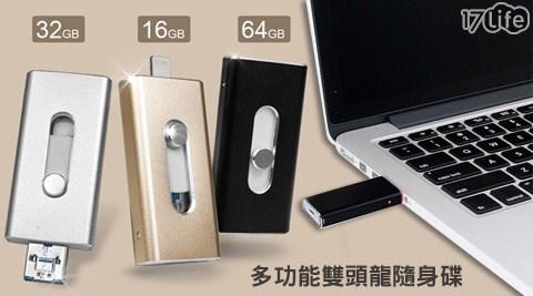3in1多功能雙頭龍USB/OTG隨身碟