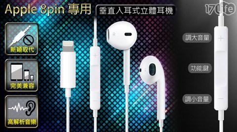 平均每入最低只要219元起(含運)即可購得Apple Lightning 8pin專用垂直入耳式立體聲耳機(含線控)1入/2入/4入/8入/10入。