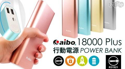aibo/ BSMI認證/金屬霧面/18000Plus/大容量行動電源