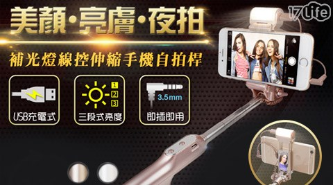 aibo-補光燈線控17p 退 費伸縮折疊手機自拍桿(免藍牙配對)