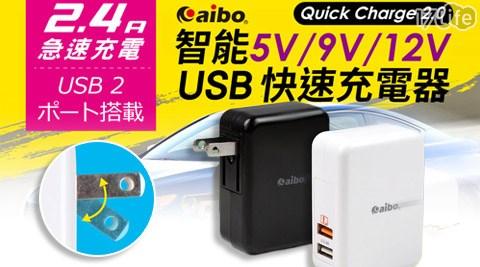 平均每入最低只要元起(含運)即可購得【aibo】QC2.0智能5V/9V/12V雙USB快速充電器任選1入/2入/4入/8入,顏色:黑/白。