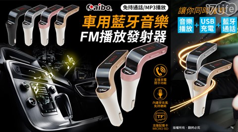 aibo-車用藍牙音樂FM播放發射器(免持通話/MP3播放)
