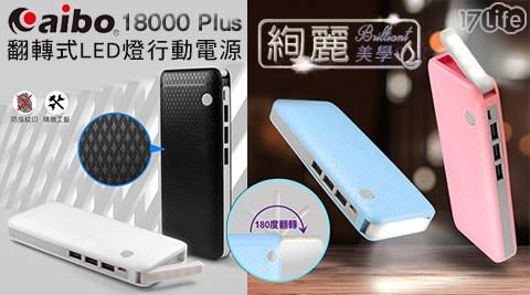 平均每台最低只要465元起(含運)即可購得【aibo】絢麗美學18000 Plus翻轉式LED燈行動電源1台/2台/3台/4台/6台/8台,多色任選,保固六個月。