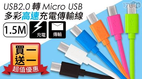 買一送一/GOLF/ USB2.0轉 Micro USB/多彩高速/充電/傳輸線/pokemon/pokemon go/Pokémon/Pokémon Go/寶可夢