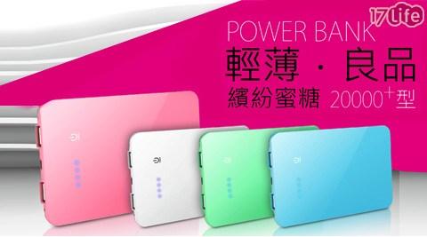 平均每入只要450元(含運)即可購得【繽紛蜜糖】20000+型 行動電源(日本ATL電芯):1入/2入/4入,顏色選擇:淺藍/藍綠/亮粉/純白。