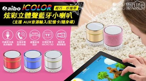 aibo/ i Color/七彩閃燈/立體聲/藍牙喇叭