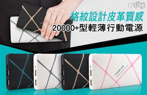 平均每入最低只要449元起(含運)即可購得格紋設計皮革質感20000+型輕薄行動電源1入/2入/4入,顏色:黑藍/黑金/白灰/白粉,享6個月保固。