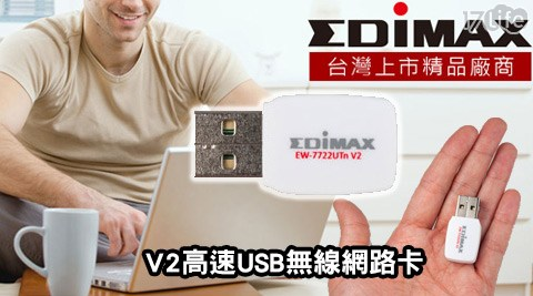 EDIMAX 訊舟/ EW-7722UTn V2/ 高速USB無線網路卡