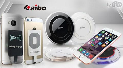 無線感應充電貼片/無線充電板系列