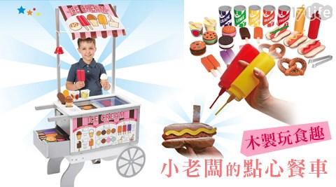 福利品/美國/瑪莉莎/Melissa & Doug/木製玩食趣/小老闆/點心餐車