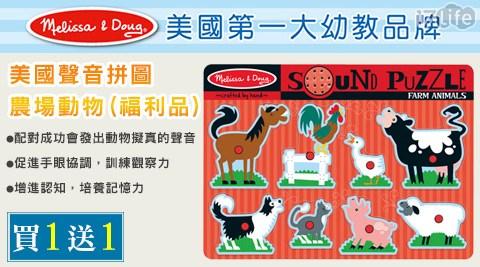 Melissa & Doug 瑪墾丁 福 樂 渡 假 飯店莉莎-美國聲音拼圖-農場動物(福利品)(買一送一)