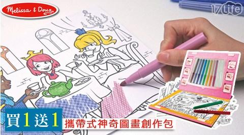 美國兒童 保溫 水 壺 推薦瑪莉莎 Melissa&Doug-攜帶式神奇圖畫創作包