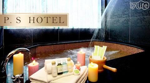 P. S Hotel/宜蘭泡湯/親子/蜜餞/羅東夜市/溫泉/宜蘭餅/牛舌餅/奶凍捲