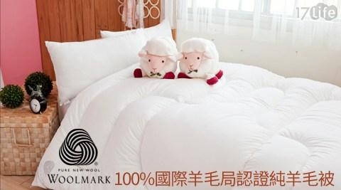 100%國際羊毛局17life現金券2014認證純羊毛被系列