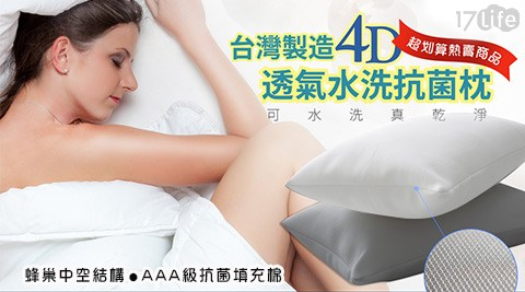 台灣製造4D透氣水洗抗菌枕