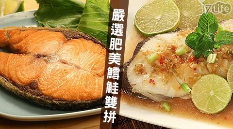 嚴選肥美鱈鮭雙拼