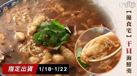 優食宅/干貝海鮮羹/海鮮羹/干貝/海鮮湯/年菜/年夜飯/春節/生鮮/湯品/調理包/過年/年菜