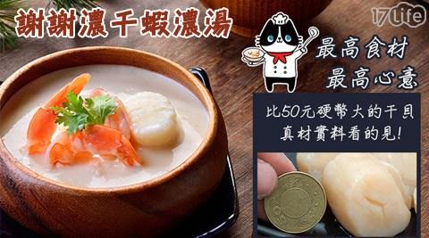 優食網/謝謝濃/干蝦/濃湯
