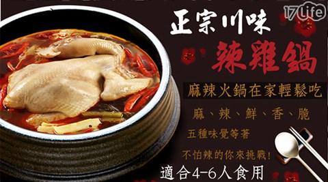 正宗/川味/香辣雞鍋/雞肉/老饕/團購/首選/麻辣鍋/鍋物/湯底