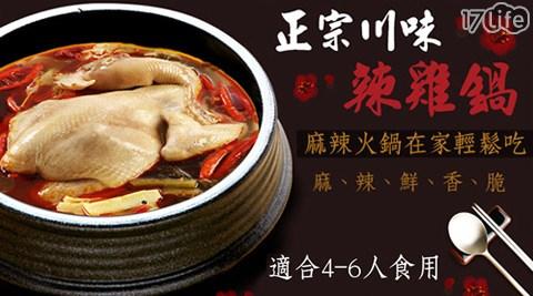 正宗川味辣雞鍋