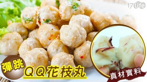 真材/實料/彈跳/QQ/花枝丸/生鮮/調理/火鍋