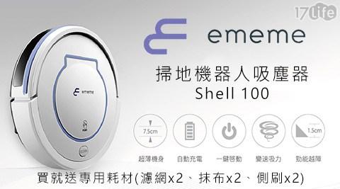 只要6,900元(含運)即可享有【EMEME】原價12,900元掃地機器人吸塵器(Shell 100)只要6,900元(含運)即可享有【EMEME】原價12,900元掃地機器人吸塵器(Shell 100)1台,享1年保固。