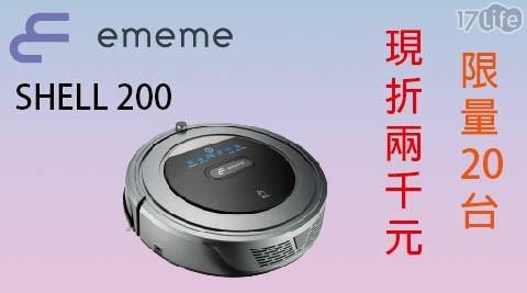 EMEME/SHELL 200/SHELL200/掃地機/掃地機器人/吸塵器/機器人