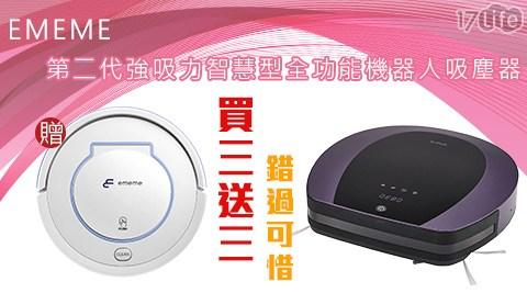 EMEME-第二代強吸力智慧型全功能機器人吸塵器(Tulip-10117life 全 家 專區)